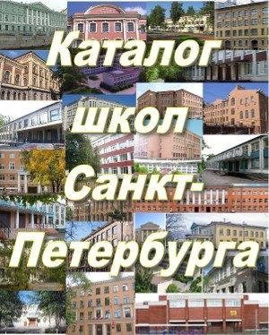 Каталог школ Санкт-Петербурга
